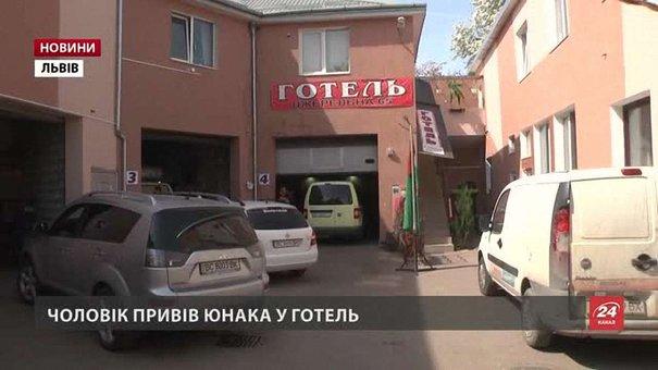 У львівському готелі розповіли про обставини затримання педофіла