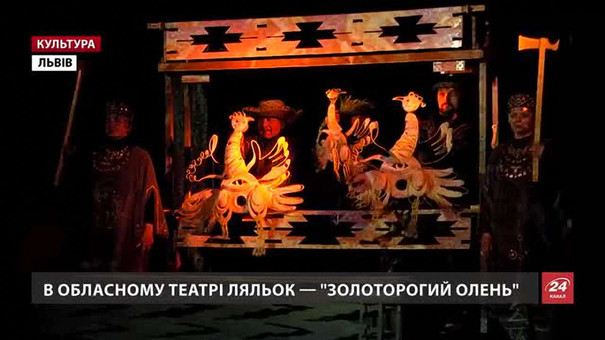 У Львівському обласному театрі ляльок — прем'єра «Золоторогий олень»