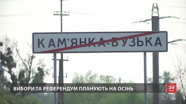 На Львівщині хочуть провести референдум щодо зміни назви міста