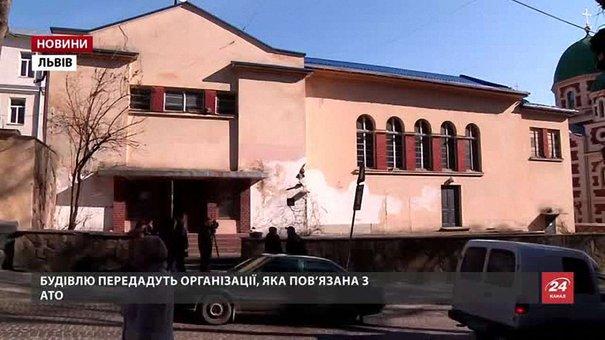 Львівська облрада проведе конкурс на право оренди будівлі на вул. Короленка