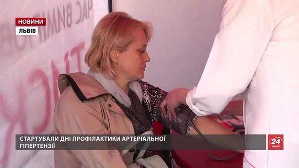 Упродовж тижня у Львові можна безкоштовно перевірити артеріальний тиск