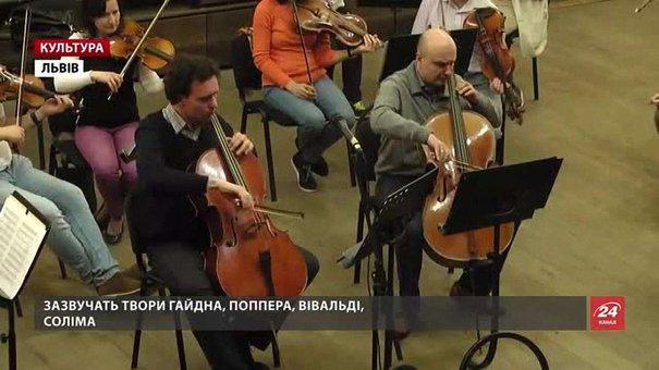 Четверо зіркових віолончелістів концертуватимуть у Львівській філармонії