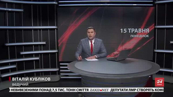 Головні новини Львова за 15 травня