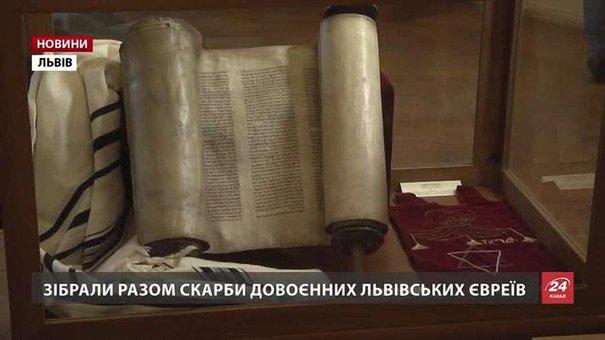 «LvivKlezFest» почав фестивалити єврейською музикою і виставкою довоєнних скарбів