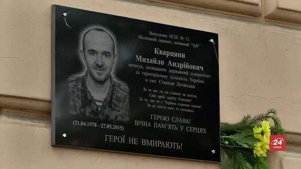 У львівській школі №37 відкрили меморіальну таблицю загиблому воїну АТО
