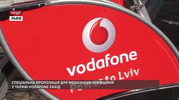 Спеціальна пропозиція для мешканців Львівщини у тарифі Vodafone Zaхід