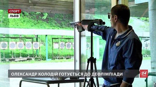 У Львові приймають всеукраїнські змагання кульовиків-інваспортсменів