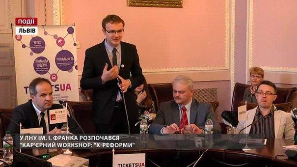 У ЛНУ ім. І. Франка розпочався «Кар'єрний Workshop: «X-реформи»