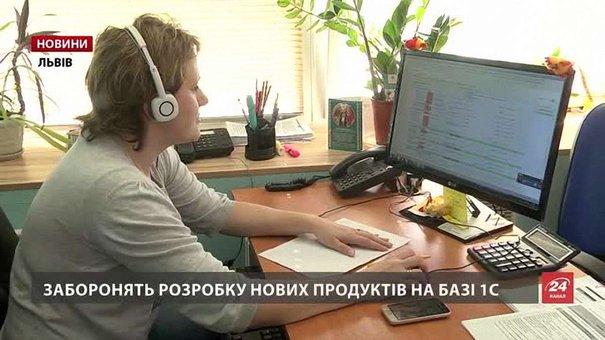 ІТ-компанії звернуться до уряду та СБУ через заборону в Україні програми 1С