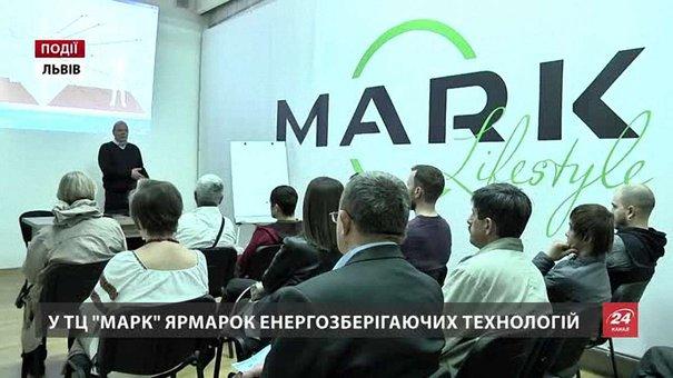 У ТЦ «Марк» розпочався ярмарок енергозберігаючих технологій