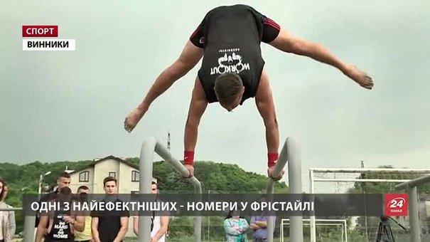 У Винниках на новому майданчику спортсмени змагалися у трюках на турніках