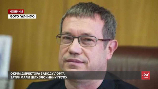 Затриманого за підозрою у сутенерстві директора заводу ЛОРТА відпустили під заставу