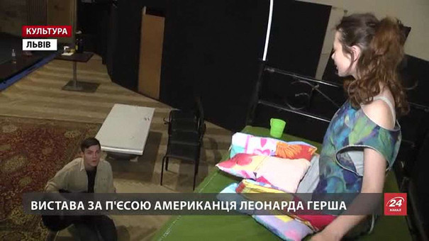 Львівський театр «Домус» запрошує на прем'єру «Метелики вільні»