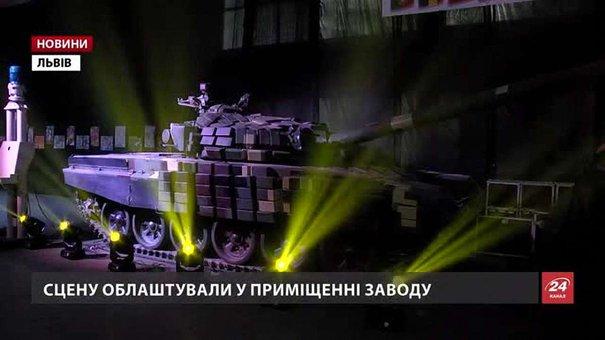 День Європи у Львові відзначили концертом на бронетанковому заводі