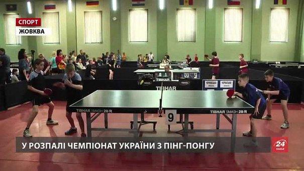 У Жовкві визначають найкращу команду України з настільного тенісу