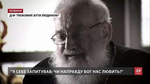 Блаженніший Любомир Гузар залишив українцям настанову: бути людьми