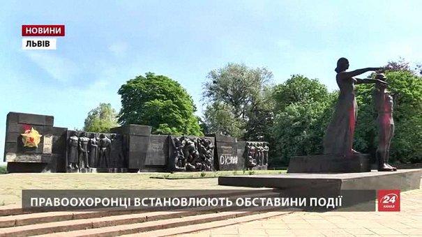 Поліція шукає вандалів, які облили фарбою Монумент слави у Львові
