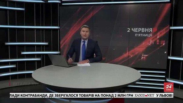 Головні новини Львова за 2 червня