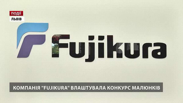 Компанія Fujikura влаштувала конкурс малюнків