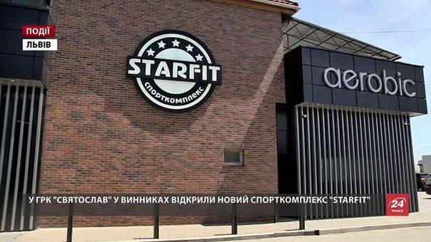 У Винниках відкрили новий спорткомплекс «STARFIT»