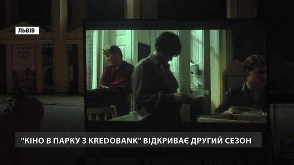 Кіно в парку з «Кредобанк» відкриває другий сезон