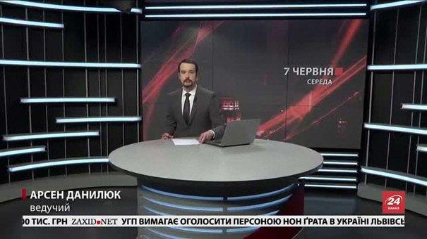 Головні новини Львова за 7 червня