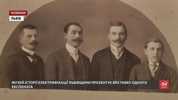 Музей історії електрифікації Львівщини показав унікальні світлини львів'ян 1913 року