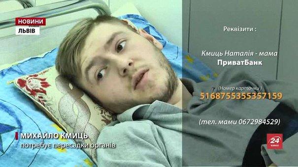 21-річний мешканець Львівщини просить допомогти зібрати $89 тис. на трансплантацію