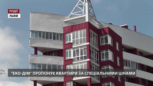 «ЕКО-ДІМ» пропонує квартири за спеціальними цінами