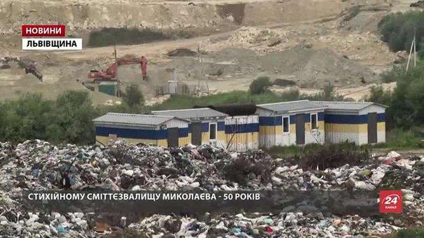 У Миколаєві на Львівщині зупинили будівництво нового полігону для ТПВ