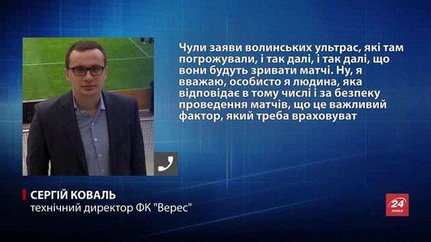 ФК «Верес» у Прем'єр-лізі може дебютувати у Львові