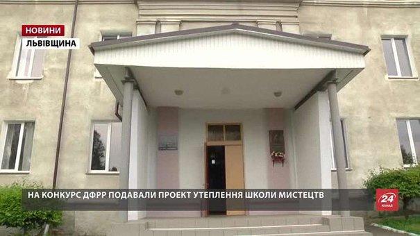 На Львівщині визначили переможців конкурсу ДФРР