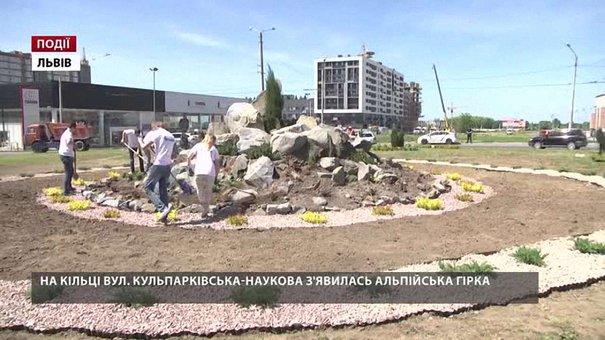 На кільці вул. Кульпарківська-Наукова з'явилась альпійська гірка