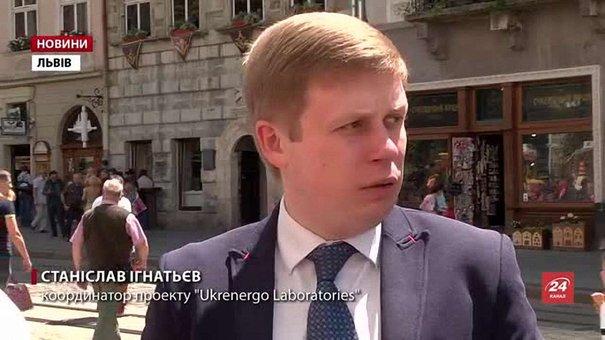 У Львові вперше влаштують «Ніч енергетики» заради пошуку креативних фахівців