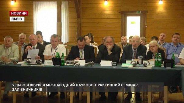 У Львові відбувся міжнародний науково-практичний семінар залізничників