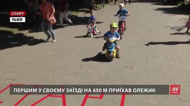 Дворічні малюки змагалися на велоперегонах у Львові