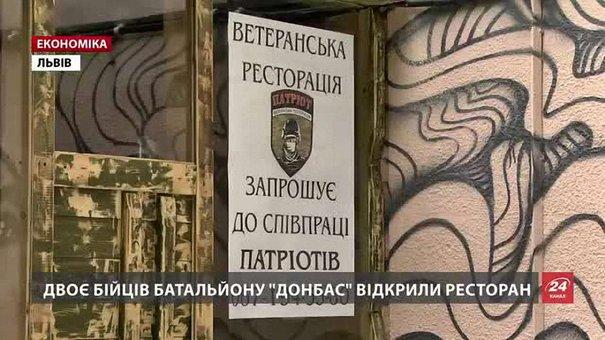 Двоє бійців батальйону «Донбас» відкрили у Львові ресторан для ветеранів
