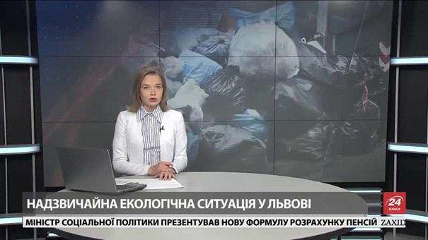 Головні новини Львова за 12 червня
