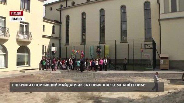 У Львові відкрили спортивний майданчик за сприяння «Компанії Ензим»