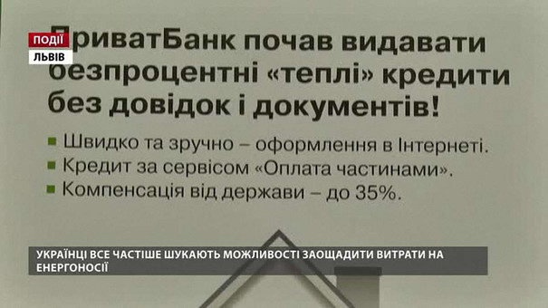 35% державної компенсації на енергозберігаючі технології