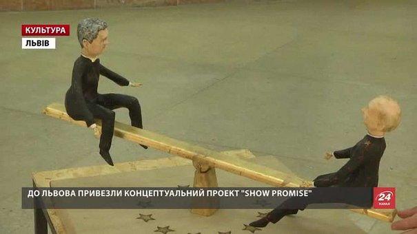 До Львова привезли найграндіозніший проект року українського сучасного мистецтва «Show promise»
