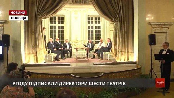 Львів прийматиме міжнародний театральний фестиваль