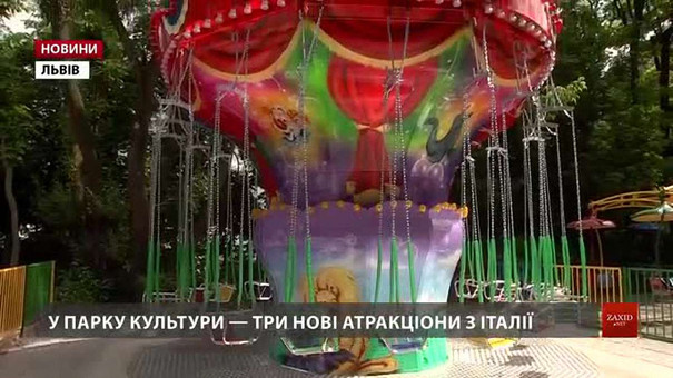 У львівському Парку культури готують до запуску третій італійський атракціон для дітей