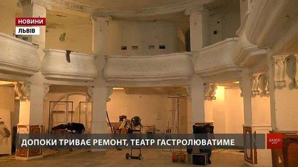 Цього літа у Львові ремонтуватимуть чотири театри