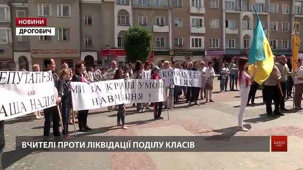 Міський голова Дрогобича назвав учительський страйк «освітянським рекетом»