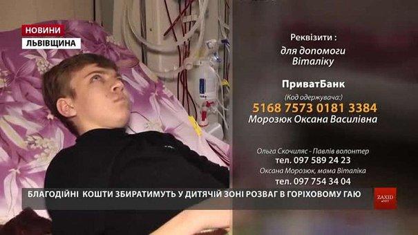 19-річному Віталію Думащину з Львівщини потрібні кошти на трансплантацію нирки