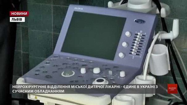 Львівська дитяча лікарня отримала від канадців обладнання вартістю ₴10 млн
