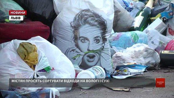 Львів сортуватиме сміття по-новому