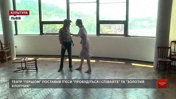 Режисер із Нью-Йорка поставив у Львові бродвейські п'єси