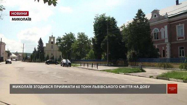 Завтра депутати Миколаївської міської ради повторно голосуватимуть щодо прийому сміття зі Львова
